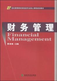 财务管理/21世纪高等院校财经类专业核心课程规划教材