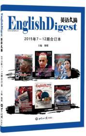 英语文摘(2015年7-12期合订本)