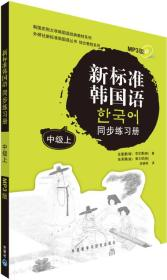 【二手包邮】新标准韩国语同步练习册(上 中级)(内容一致,印次