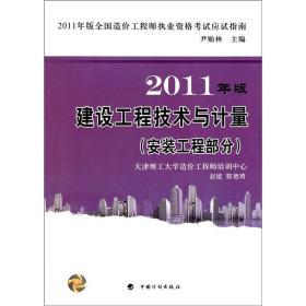 送书签lt-9787802426184-2011年版工程造价案例分析