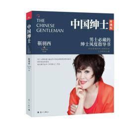 中国绅士 男士必藏得绅士风度指导书 珍藏版