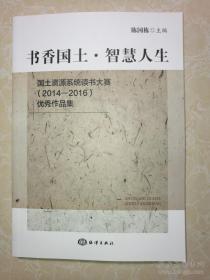 书香国土·智慧人生:国土资源系统读书大赛(2014-2016)优秀作品集