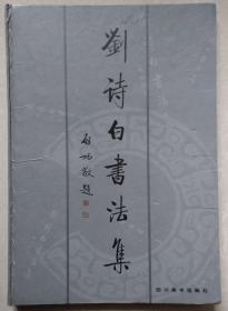 刘诗白书法集 (刘诗白签赠本)