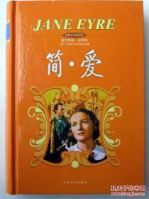 英文原版·中文注释!   简·爱