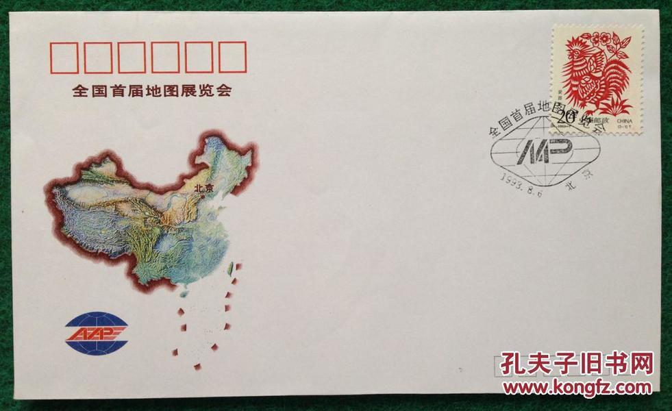 纪念封《全国首届地图展览会 1993 • 北京》  附邮票鸡一枚  10品