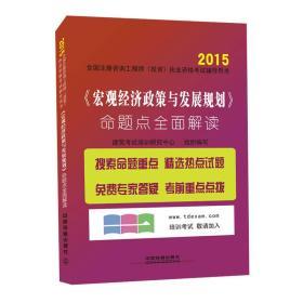 2015全国注册咨询工程师(投资)执业资格考试辅导用书:《宏观经济政策与发展规划》命题点全面解读