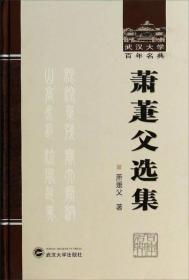 (精)武汉大学百年名典:萧萐父选集武汉大学萧萐父9787307110311