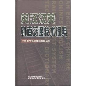 英汉汉英轨道交通技术词典