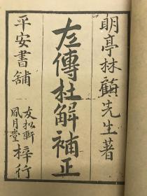 左传杜解补正 著者顾炎武(清)明和04年刊本古籍古本线装1册复印本