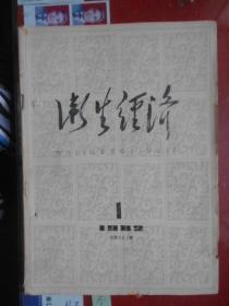 10100;卫生经济;1982.1【创刊号】
