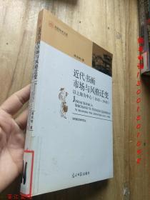 近代书画市场与风格变迁:以上海为中心(1843-1948)【见描述】