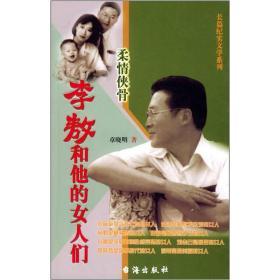 李敖和他的女人们:柔情侠骨 章晓明 台海出版社 9787801411419