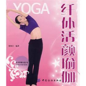 纤体活颜瑜伽