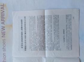 陕西国防工业简报 第二十四期 1976年10月,红安公司反王张江姚 16开六页