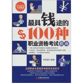最具钱途的100种职业资格考试指南