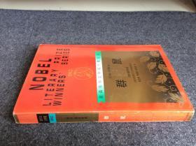 签名赠本 外国文学 获诺贝尔文学奖作家丛书 【群鼠】版挺如新  值得收藏