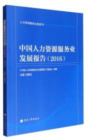 人力资源服务业蓝皮书:中国人力资源服务业发展报告(2016)