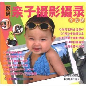 数码摄影丛书:数码亲子摄影摄录全攻略