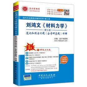 刘鸿文 材料力学 (第5版)笔记和课后习题(含考研真题)详解