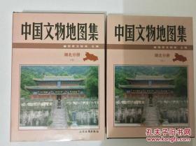 中国文物地图集:湖北分册全二册全品 正版