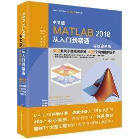 中文版MATLAB2018从入门到精通MATLAB视频教程实战案例版