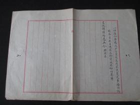 民国文献 代电文稿一份 毛笔书写 尺寸约40*28厘米 夹82