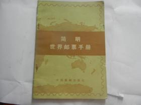 简明世界邮票手册