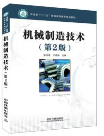 机械制造技术(第2版)
