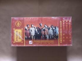 新中国舞台影视艺术精品选(整箱125盒)VCD