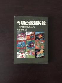 天下丛书 再创台湾新契机——从农业到高科技 天下封面专题(三)