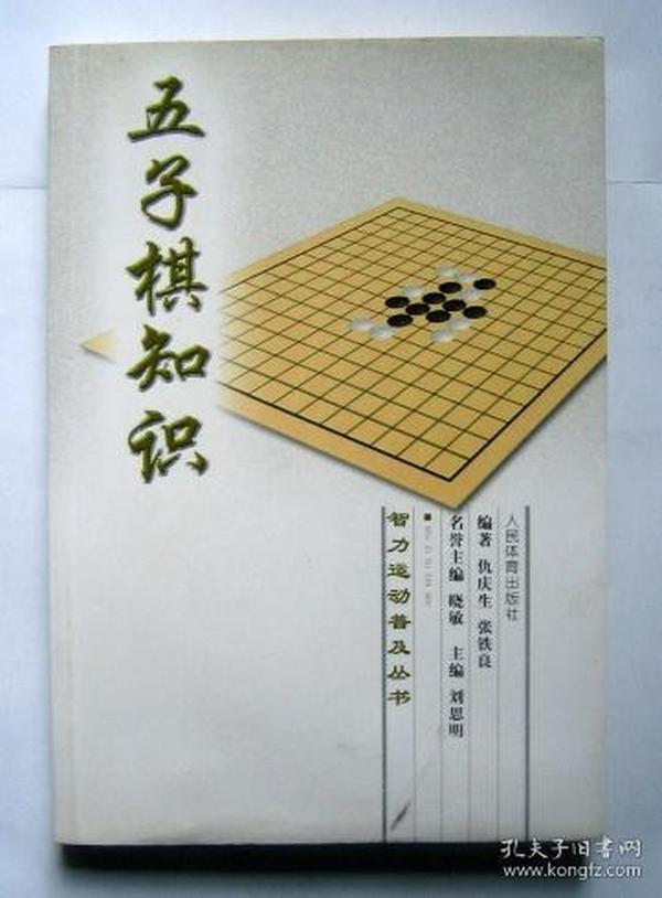 五子棋知识