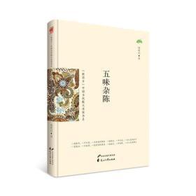 (新实力)中国当代散文名家书系-五味杂陈(2次)
