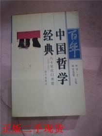 百年中国哲学经典.八十年代以来卷:1978-1997