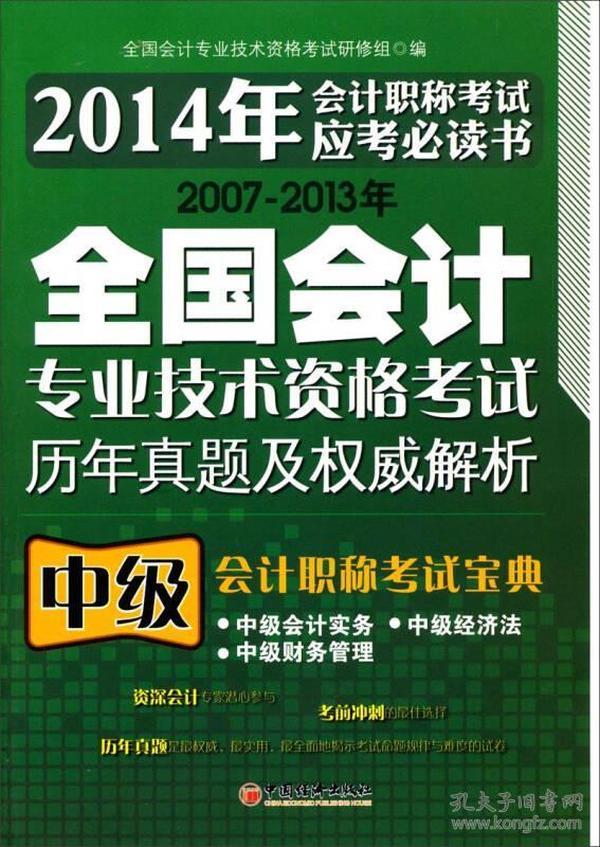 中级会计职称考试宝典:中级经济法+中级会计+中级财务管理