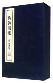 陶渊明集精注精译精评(共3册)(精)