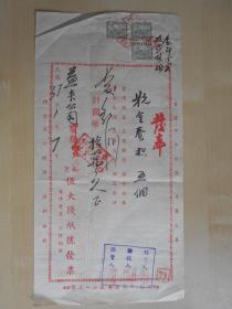 民国37年【南京,恒大笺纸号发票】贴有税票·