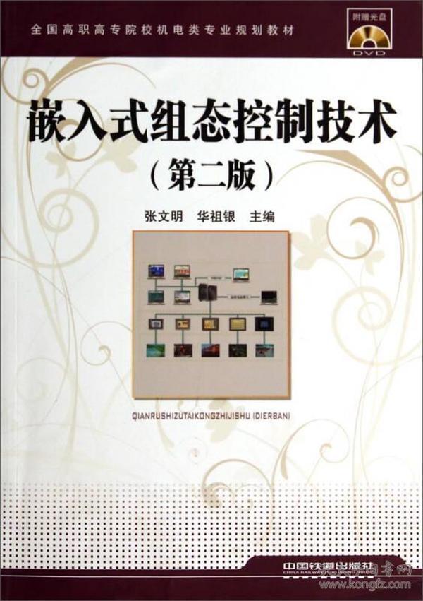 嵌入式组态控制技术 专著 张文明,华祖银主编 qian ru shi zu tai kong zhi ji shu