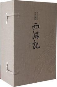 绣像珍藏版:西游记