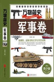 万物简史:青少版:军事卷