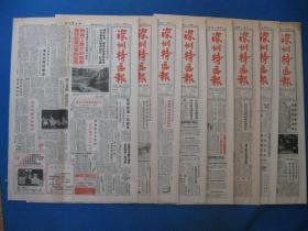 1986年深圳特区报 1986年2月14日15日17日18日19日23日25日27日报(单日价)