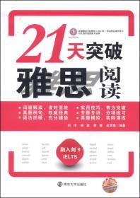 【二手包邮】21天突破雅思阅读-融入剑9IELTS 刘洋 南京大学出版