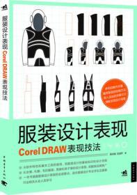 服装设计表现:CorelDRAW表现技法