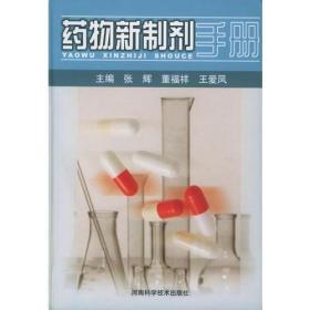 药物新制剂手册