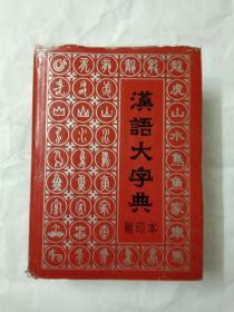 汉语大字典(缩印本).