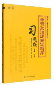 2017考研政治通关优题库 习题版