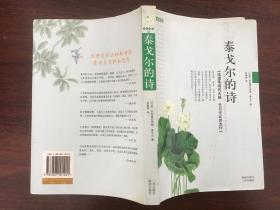 泰戈尔的诗(汉英典藏版).