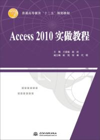 Access 2010实做教程