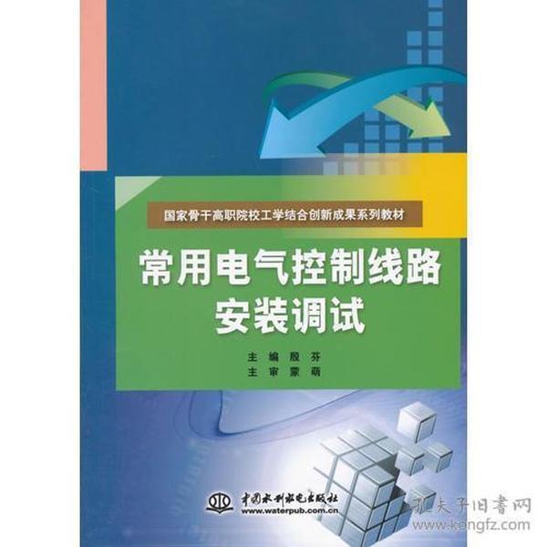 常用电气控制线路安装调试(国家骨干高职院校工学结合创新成果系列教材)