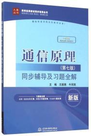 通信原理(第七版)同步辅导及习题全解(新版)