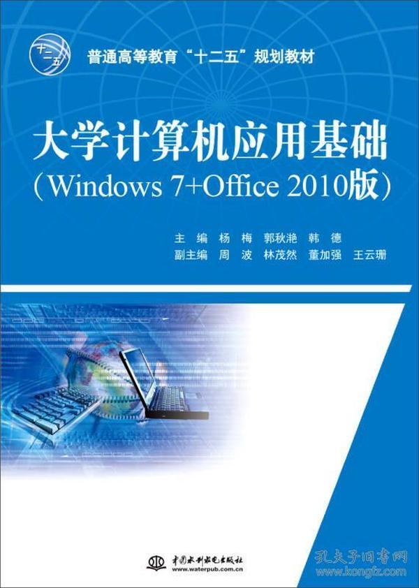 大学计算机应用基础(Windows 7+Office 2010版)